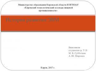 Выполнили студентки гр. Т-21 М. В. Субботина А. Ю. Широких История развития ЭВМ