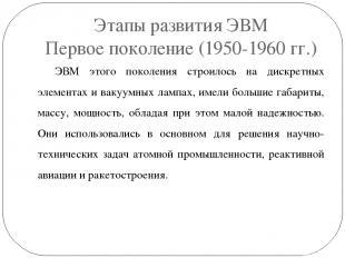 Этапы развития ЭВМ Первое поколение (1950-1960 гг.) ЭВМ этого поколения строилос