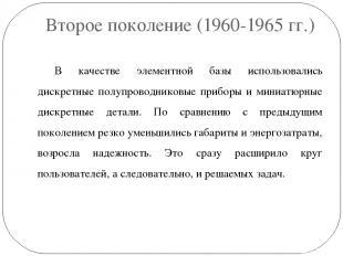Второе поколение (1960-1965 гг.) В качестве элементной базы использовались дискр