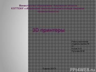 Министерство образование Кировской области КОГПОАУ