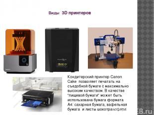 Виды 3D принтеров Кондитерский принтер Canon Cake позволяет печатать на съедобн