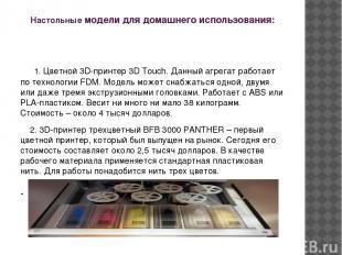 Настольные модели для домашнего использования: 1. Цветной 3D-принтер 3D Тоuch. Д