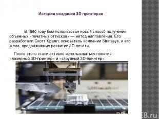 История создания 3D принтеров В 1990 году был использован новый способ получения