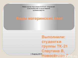 Виды материнских плат Выполнили: студентки группы ТК-21 Слаутина В, Новосёлова Г