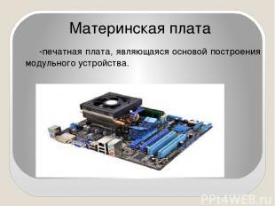 -печатная плата, являющаяся основой построения модульного устройства. Материнска