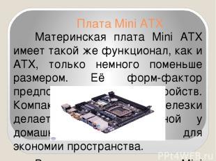 Плата Mini ATX Материнская плата Mini ATX имеет такой же функционал, как и ATX,