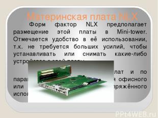 Материнская плата NLX Форм фактор NLX предполагает размещение этой платы в Mini-