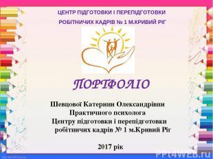 ЦЕНТР ПІДГОТОВКИ І ПЕРЕПІДГОТОВКИ РОБІТНИЧИХ КАДРІВ № 1 М.КРИВИЙ РІГ Шевцової Ка