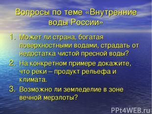 Вопросы по теме «Внутренние воды России» Может ли страна, богатая поверхностными