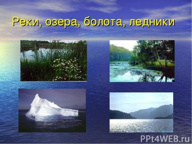 Реки, озера, болота, ледники