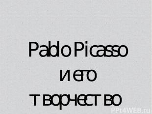Pablo Picasso и его творчество