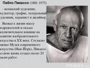 Па бло Пикассо (1881-1973) - испанский художник, скульптор,график, театральный