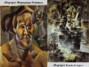 «Фабрика в Орта-де-Эбро» «Портрет Фернанды Оливье» «ПортретКанвейлера»
