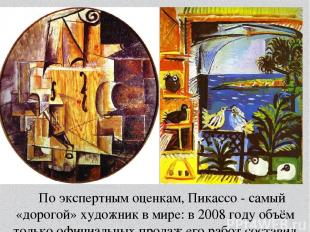 По экспертным оценкам, Пикассо- самый «дорогой» художник в мире: в2008 годуоб