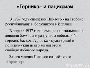 «Герни ка» и пацифизм В1937 годусимпатии Пикассо- на стороне республиканцев,