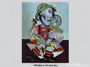 «Майя и её кукла»