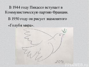 В1944 годуПикассо вступает в Коммунистическую партию Франции. В1950 годуон р