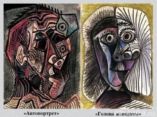«Голова женщины» «Автопортрет»