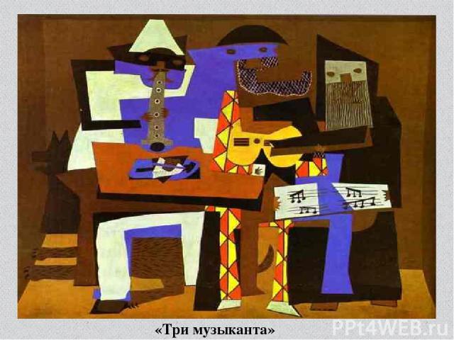 «Три музыканта»