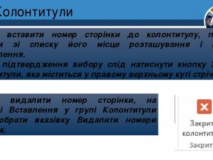Колонтитули Щоб вставити номер сторінки до колонтитулу, потрібно вибрати зі спис