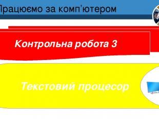 Працюємо за комп'ютером Контрольна робота 3 Текстовий процесор Розділ 3 § 16 5