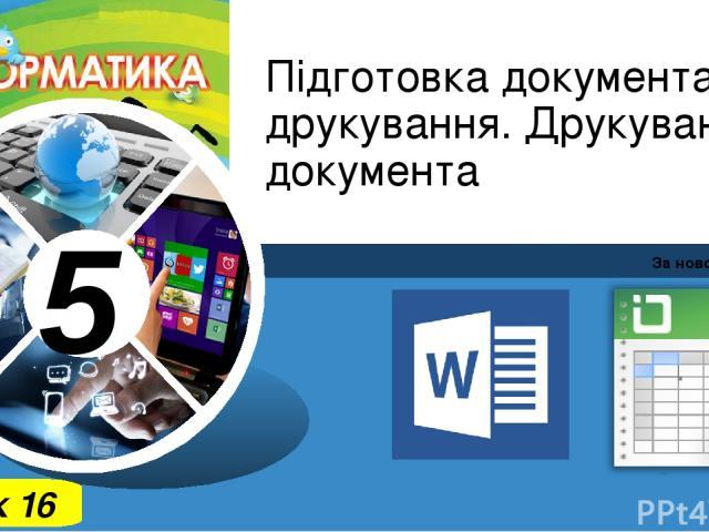 Підготовка документа до друкування. Друкування документа За новою програмою Урок 16 5 Зразок підзаголовка