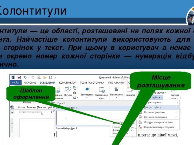 Колонтитули Колонтитули — це області, розташовані на полях кожної сторінки документа. Найчастіше колонтитули використовують для вставки номерів сторінок у текст. При цьому в користувач а немає потреби вводити окремо номер кожної сторінки — нумерація…