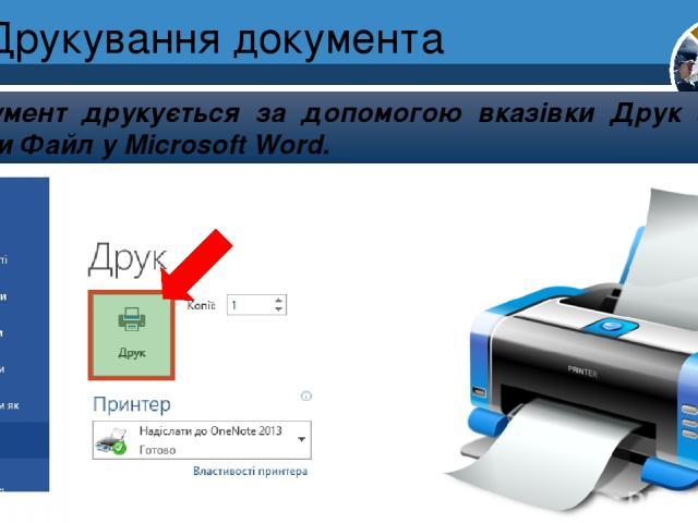 Друкування документа Документ друкується за допомогою вказівки Друк з меню вкладки Файл у Microsoft Word. Розділ 3 § 16 5