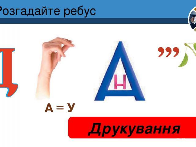 Розгадайте ребус Друкування Розділ 3 § 16 5
