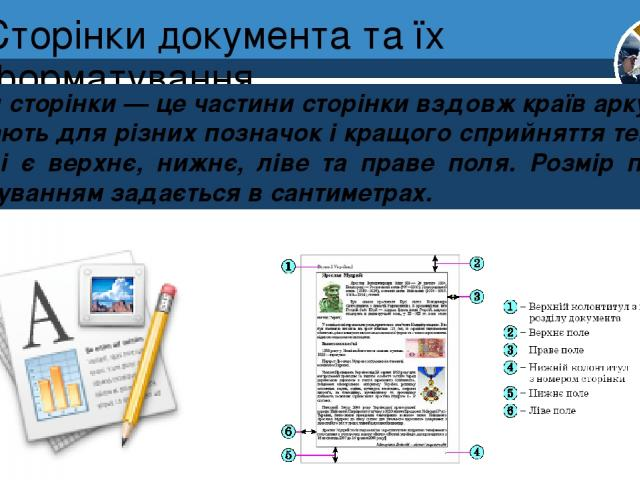 Сторінки документа та їх форматування Поля сторінки — це частини сторінки вздовж країв аркуша, які залишають для різних позначок і кращого сприйняття тексту. На сторінці є верхнє, нижнє, ліве та праве поля. Розмір полів за замовчуванням задається в …