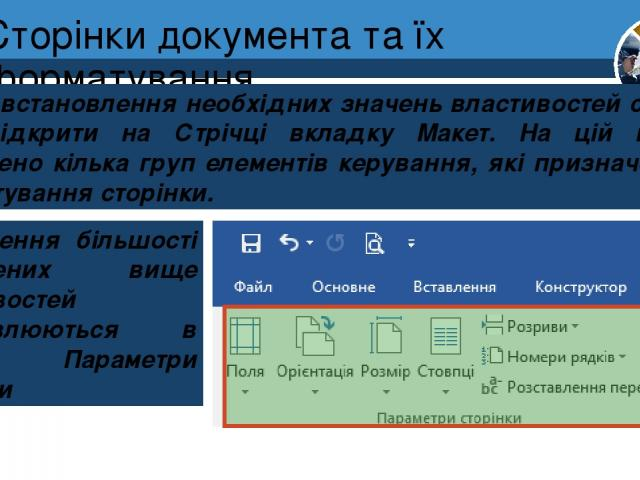 Сторінки документа та їх форматування Для встановлення необхідних значень властивостей сторінки слід відкрити на Стрічці вкладку Макет. На цій вкладці розміщено кілька груп елементів керування, які призначені для форматування сторінки. Значення біль…