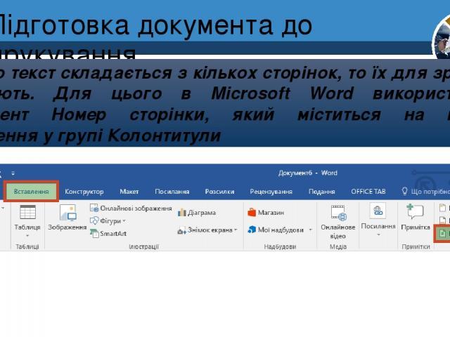 Підготовка документа до друкування Якщо текст складається з кількох сторінок, то їх для зручності нумерують. Для цього в Microsoft Word використовують інструмент Номер сторінки, який міститься на вкладці Вставлення у групі Колонтитули Розділ 3 § 16 5