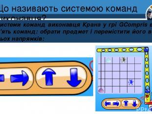 Що називають системою команд виконавця? До системи команд виконавця Крана у грі
