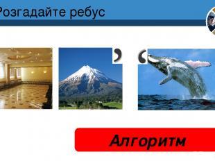 Розгадайте ребус Алгоритм Розділ 4 § 17 м 5