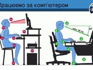 Працюємо за комп'ютером Розділ 4 § 17 5