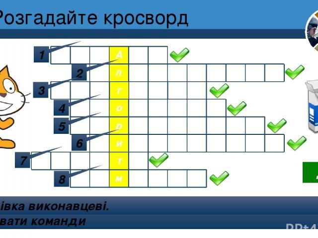 Розгадайте кросворд Розділ 4 § 17 1 Графічний об'єкт, яким можна керувати за допомогою команд Скретч. 2 Базова структура алгоритмів у вигляді послідовності команд. 3 Алгоритм, записаний спеціальною мовою та призначений для виконання комп'ютером. 4 О…