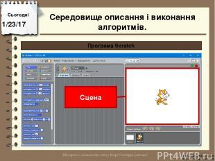 Сьогодні http://vsimppt.com.ua/ http://vsimppt.com.ua/ Програма Scratch Сцена Се