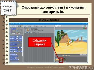 Сьогодні http://vsimppt.com.ua/ http://vsimppt.com.ua/ Програма Scratch Обраний
