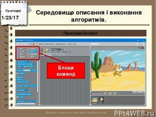 Сьогодні http://vsimppt.com.ua/ http://vsimppt.com.ua/ Програма Scratch Блоки ко