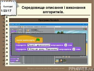 Сьогодні http://vsimppt.com.ua/ http://vsimppt.com.ua/ Програма Scratch Середови
