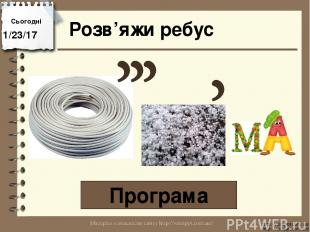 Розв'яжи ребус Програма Сьогодні http://vsimppt.com.ua/ http://vsimppt.com.ua/