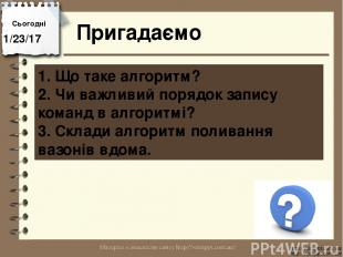 Сьогодні Пригадаємо http://vsimppt.com.ua/ http://vsimppt.com.ua/ 1. Що таке алг