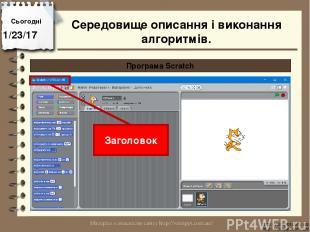 Сьогодні http://vsimppt.com.ua/ http://vsimppt.com.ua/ Програма Scratch Заголово