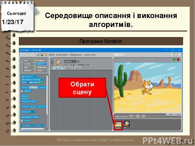 Сьогодні http://vsimppt.com.ua/ http://vsimppt.com.ua/ Програма Scratch Обрати сцену Середовище описання і виконання алгоритмів.