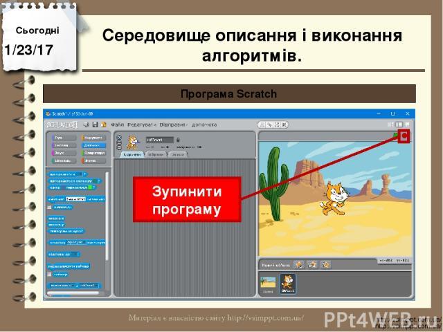 Сьогодні http://vsimppt.com.ua/ http://vsimppt.com.ua/ Програма Scratch Зупинити програму Середовище описання і виконання алгоритмів.