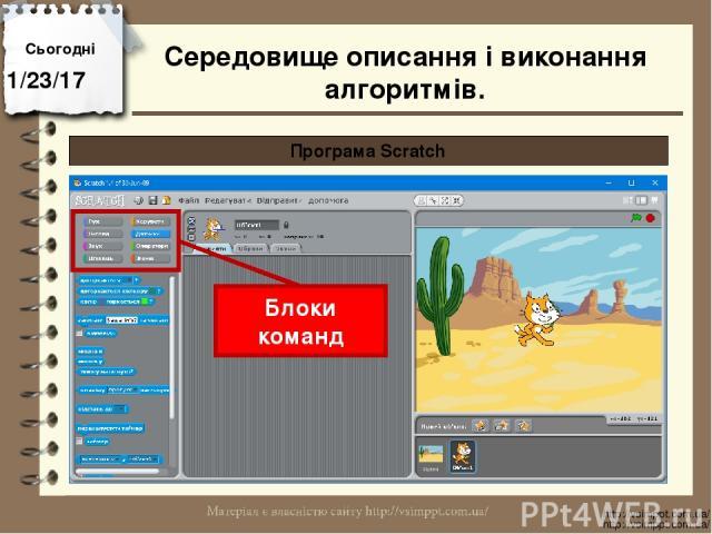 Сьогодні http://vsimppt.com.ua/ http://vsimppt.com.ua/ Програма Scratch Блоки команд Середовище описання і виконання алгоритмів.