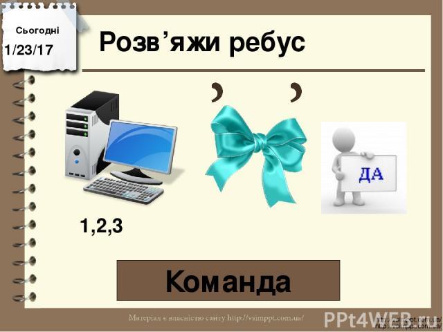 Розв'яжи ребус Команда Сьогодні http://vsimppt.com.ua/ http://vsimppt.com.ua/ 1,2,3