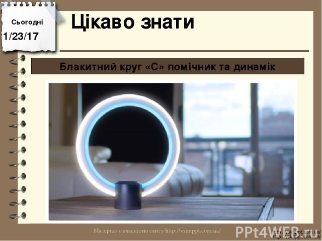 Цікаво знати Сьогодні http://vsimppt.com.ua/ http://vsimppt.com.ua/ Блакитний круг «С» помічник та динамік