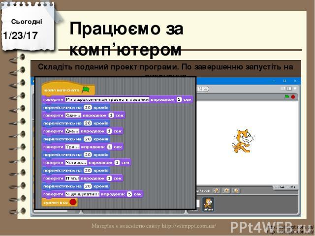 Працюємо за комп'ютером Сьогодні http://vsimppt.com.ua/ http://vsimppt.com.ua/ Складіть поданий проект програми. По завершенню запустіть на виконання