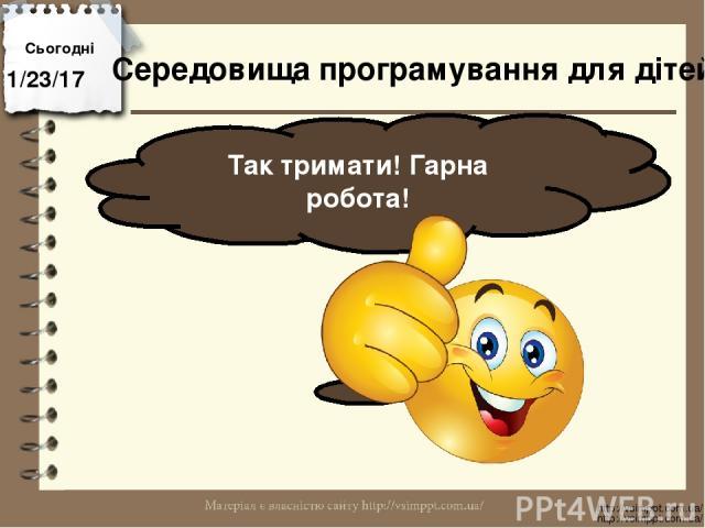 Сьогодні Так тримати! Гарна робота! http://vsimppt.com.ua/ http://vsimppt.com.ua/ Середовища програмування для дітей
